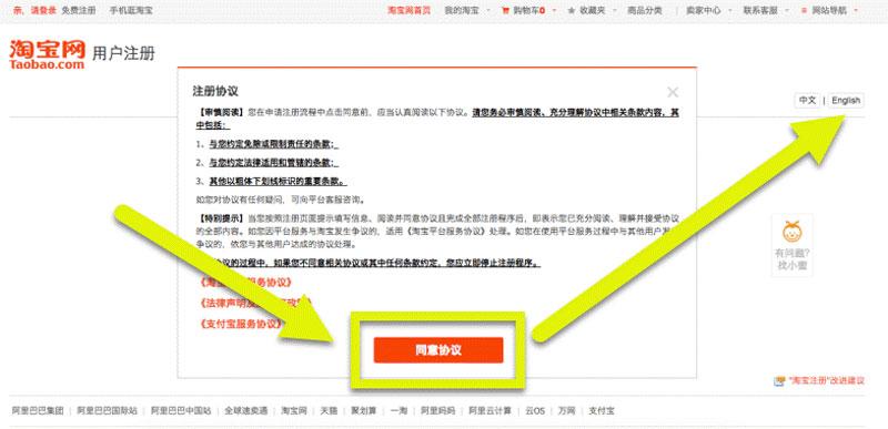 Chấp nhận các điều khoản của Taobao